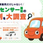 【納得】カーセンサー車買取の評判を徹底調査!カーセンサーが選ばれる3つのメリットとは?