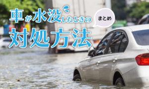 車が雨で水没した!水没車の対処方法まとめ