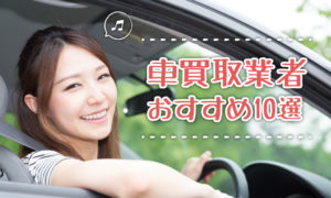 車買取業者おすすめランキング【2020年】後悔しない高値で売るコツを大公開!