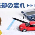 【初めてでも安心】車売却の流れと手続きについて。車両引き渡し時に注意すべきこととは?