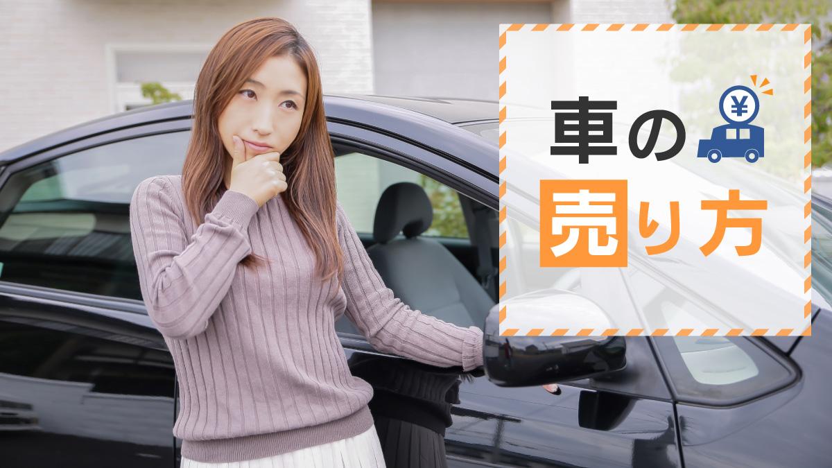 【驚くほど違う】車の売り方5種!下取りだけじゃない車を売る方法とは?