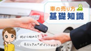 車をお得に売る方法は?車売却に大切な4つの基礎知識【初心者必見】